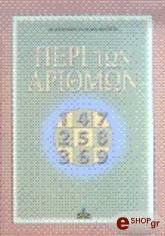 peri ton arithmon photo
