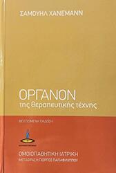 organon tis therapeytikis texnis omoiopathitiki iatriki photo