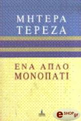 ena aplo monopati photo