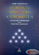 arithmologia arithmosofia arithmomanteia photo