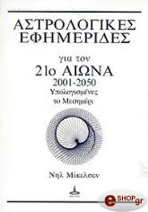 astrologikes efimerides gia ton 21o aiona 2001 2050 photo