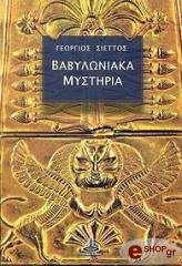 babyloniaka mystiria photo