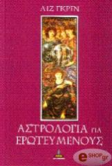 astrologia gia eroteymenoys photo