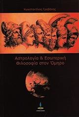 astrologia kai esoteriki filosofia ston omiro photo