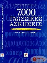 7000 glossikes askiseis gia mathites lykeioy photo