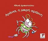 ariana i mikri araxni photo