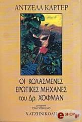 oi kolasmenes erotikes mixanes toy dr xofman photo