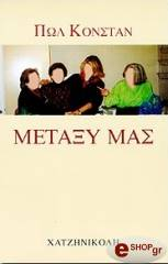 metaxy mas brabeio gkonkoyr photo