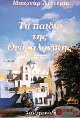 ta paidia tis thessalonikis photo