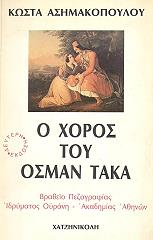 o xoros toy osman taka photo