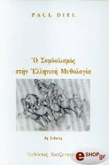 symbolismos stin elliniki mythologia photo