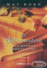 to bibliopoleio ton kryfon minymaton photo