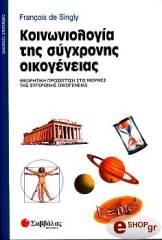 koinoniologia tis sygxronis oikogeneias photo