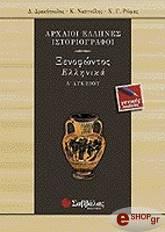 xenofontos ellinika a lykeioy photo