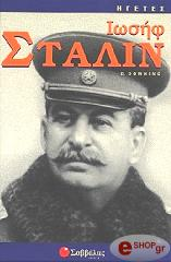 iosif stalin photo