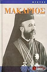 makarios photo