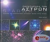 paratirisi ton astron photo