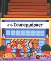 sto soypermarket photo
