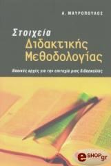 stoixeia didaktikis methodologias photo