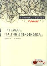 skepseis gia tin epikoinonia photo
