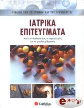 iatrika epiteygmata photo