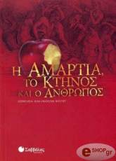 i amartia to ktinos kai o anthropos photo