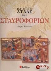 istorikos atlas ton stayroforion photo