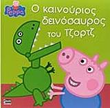 peppa to goyroynaki o kainoyrios deinosayros toy tzortz photo