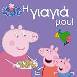 peppa to goyroynaki i giagia moy photo