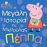 peppa i megali istoria tis mikroylas peppa photo