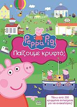 peppa to goyroynaki paizoyme kryfto photo