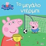 peppa to goyroynaki to megalo ntermpi photo