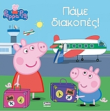 peppa to goyroynaki pame diakopes photo