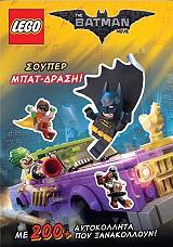 lego the batman movie soyper mpat drasi photo