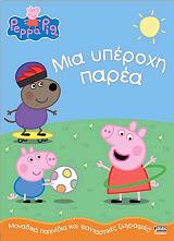 peppa to goyroynaki mia yperoxi parea photo