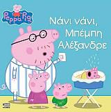peppa to goyroynaki nani nani mpempi alexandre photo