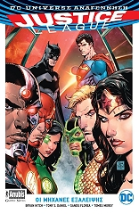 justice league oi mixanes exaleipsis photo
