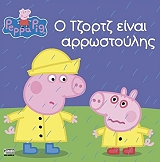peppa to goyroynaki o tzortz einai arrostoylis photo