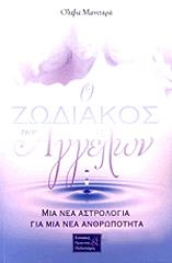 o zodiakos ton aggelon photo