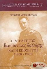o stratigos konstantinos kallaris kai i epoxi toy 1858 1940 photo