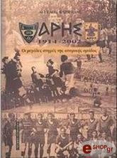 aris 1914 2002 oi megales stigmes tis istorikis omadas photo