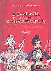 i kampania sta byzantina xronia tomos b photo