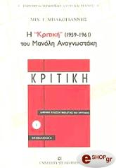 i kritiki toy manoli anagnostaki 1959 1961 photo