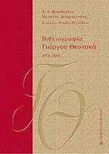 bibliografia giorgoy theotoka 1974 2002 b tomos photo