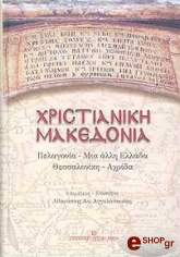 xristianiki makedonia photo