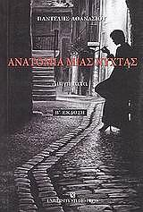 anatomia mias nyxtas photo