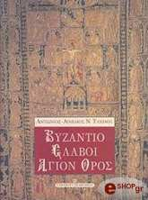 byzantio slaboi agion oros photo