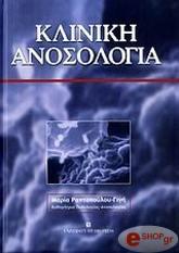 kliniki anosologia photo