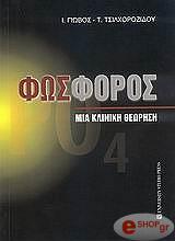 fosforos photo