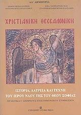 xristianiki thessaloniki photo
